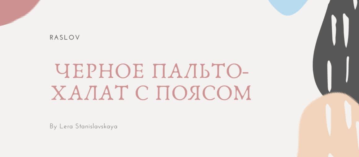 Рубрика Стилист с Raslov